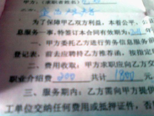 盛昌煜辉与求职者所签订的合同中要求求职者向其支付1800元钱