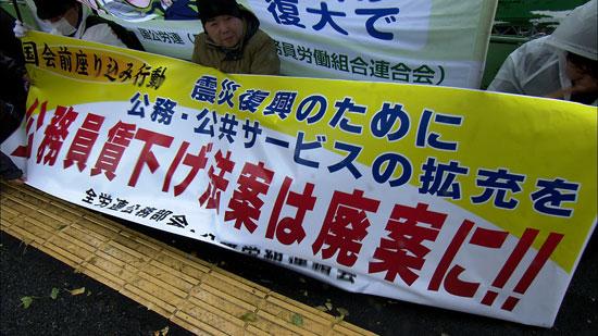 日本教职员游行