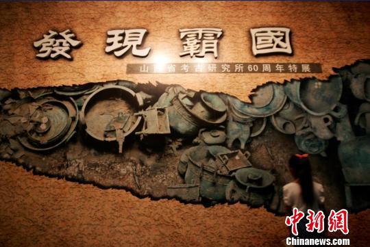 """""""发现霸国""""展览在山西省博物院举行。张云 摄"""