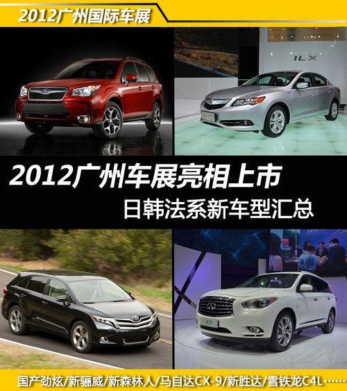广州车展亮相上市-日韩法系新车型汇总