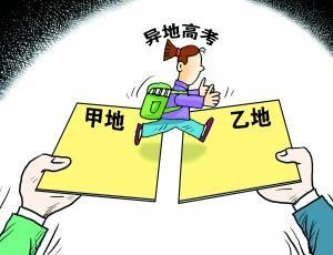 """""""异地高考""""政策破冰 13省市明确表态方案年底出台"""