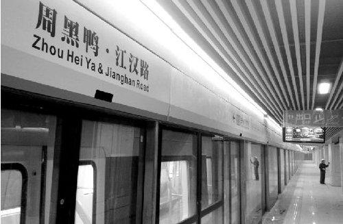 周黑鸭冠名地铁站点引网友吐槽 工作人员不知如何播报