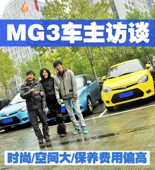 时尚/空间大/保养费用偏高 MG3车主访谈 汽车之家