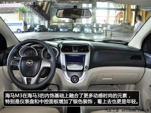 海马 海马汽车 海马m3 2013款 基本型