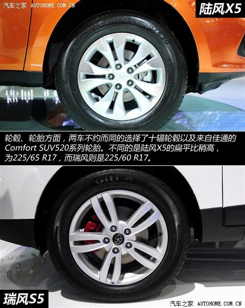 陆风 陆风汽车 陆风x5 2012款 基本型