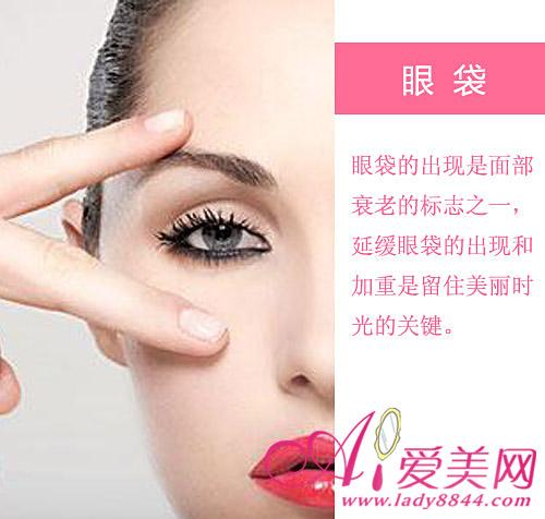如何消除眼袋浮肿_眼袋_卧蚕眼和眼袋对比图_卧蚕眼和眼袋区别图_中国排行网