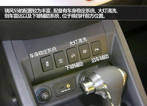 江淮瑞风s5高清图片