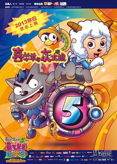 《喜羊羊与灰太狼大电影5》海报