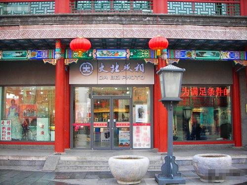 老北京人去哪照相?大北照相馆