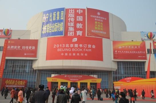 2013北京图书订货会