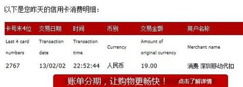 深圳消费者作废的信用卡被代扣话费