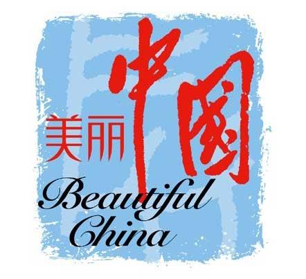 中国旅游整体形象标识