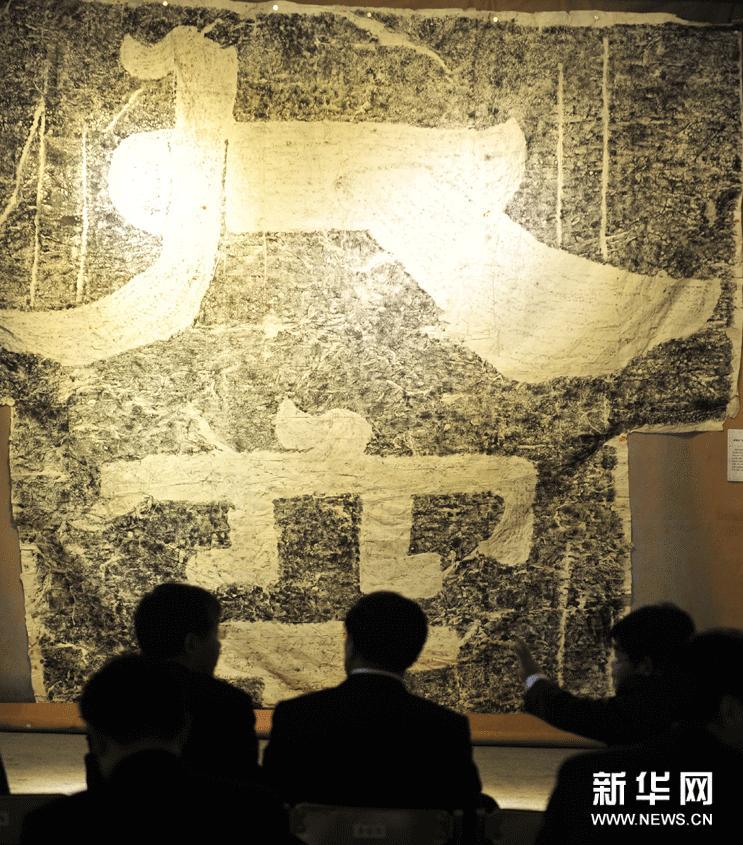 2月25日,观众在台北举办的山东佛教刻经拓片展上欣赏东平洪顶山《大空王佛》拓片。