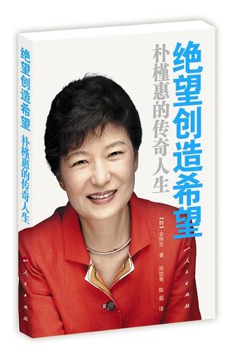 《绝望创造希望:朴槿惠的传奇人生》
