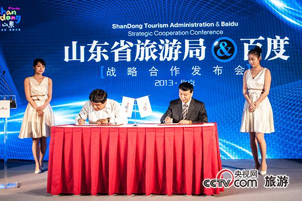 山东旅游局与百度战略合作签约