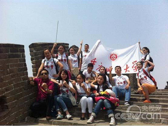 学生们在长城高举校旗