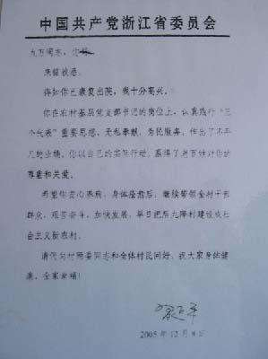 习近平曾给陕西小学生市委小学书记亲自送信新建哪回信长沙县在都图片