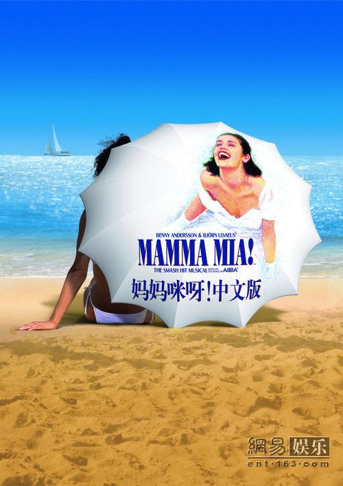 音乐剧 妈妈咪呀 海报