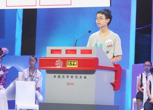 069号选手:廖宇轩