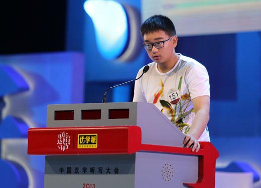 151号选手:刘浥尘
