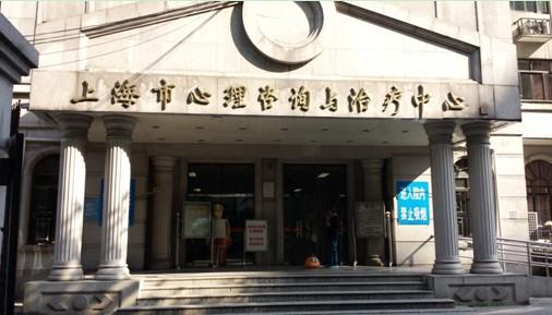 上海心理咨询_
