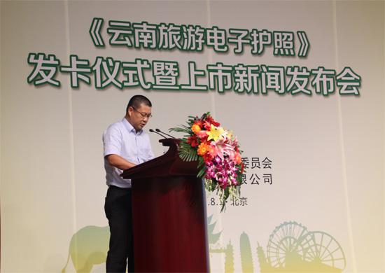 国家旅游局旅游促进与国际合作司熊山华副司长