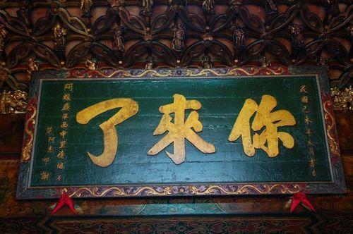 """凤山城隍庙高悬""""你来了""""匾额。"""