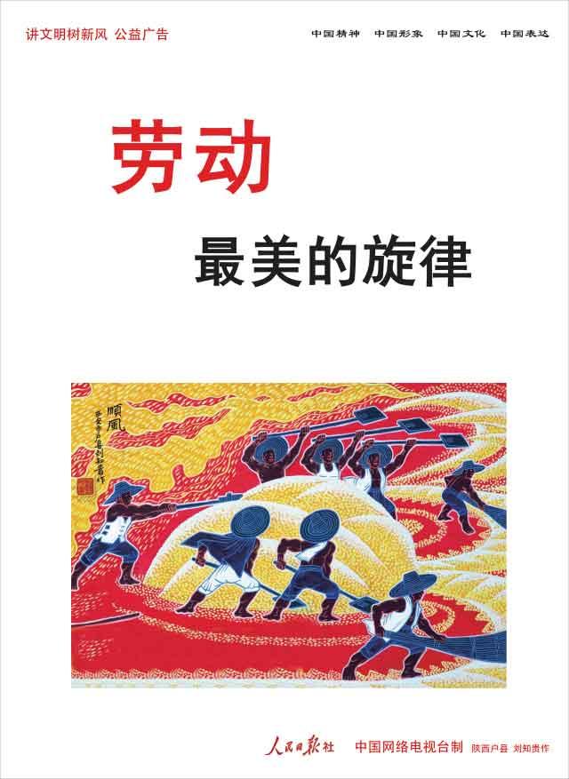 户县农民画《劳动 最美的旋律》