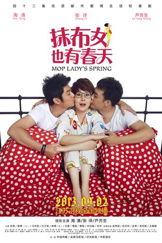 """在《抹布女也有春天》中,海清不仅摆脱了""""国民媳妇""""的"""