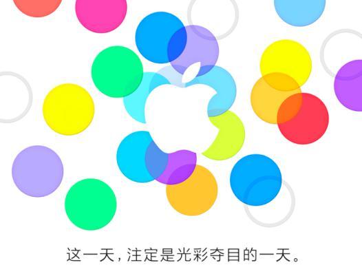 (苹果发布会邀请函,暗示将发布具有更多配色的iPhone。)