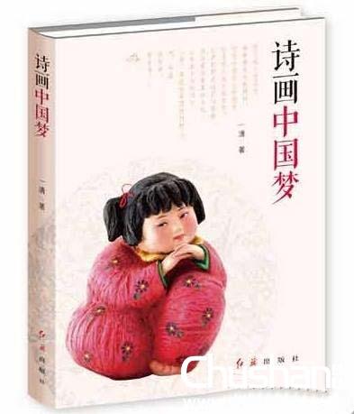 《诗画中国梦》