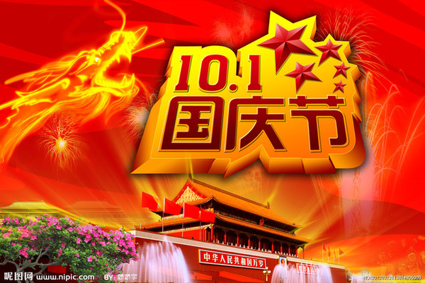 2013国庆放假安排