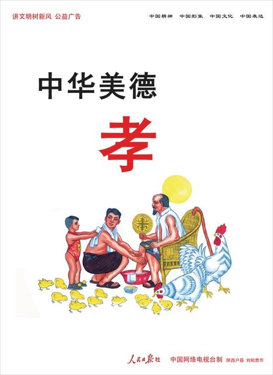 《中华美德 孝》陕西省户县农民画 作者:刘知贵