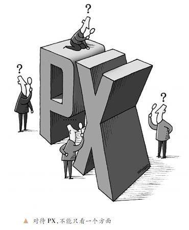 对待PX,不能只看一个方面