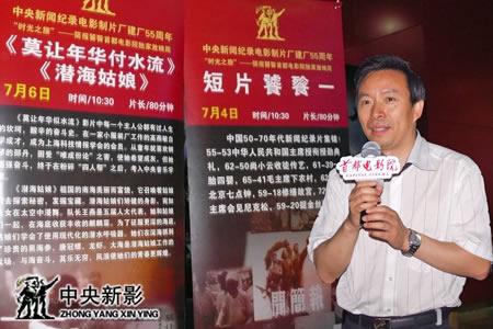 2008年7月,新影集团副总裁、总编辑郭本敏在新影纪录片展映周上接受采访。