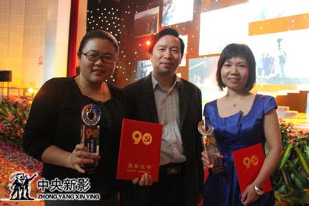 """2011年,""""红旗飘飘九十年""""颁奖典礼上与获奖导演合影。"""