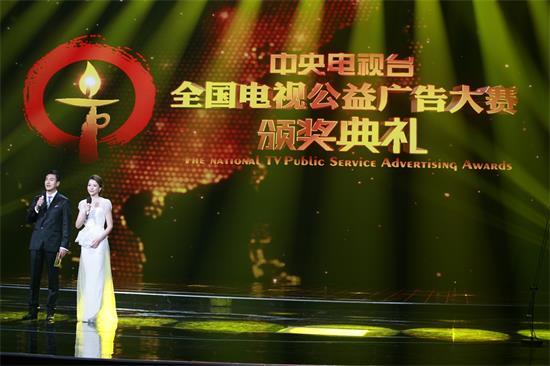 颁奖典礼充分展示了中央电视台公益广告的发展历程和大赛取得的成果