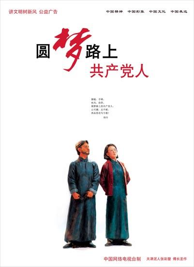 《圆梦路上共产党人》 天津泥人张彩塑 作者:傅长圣