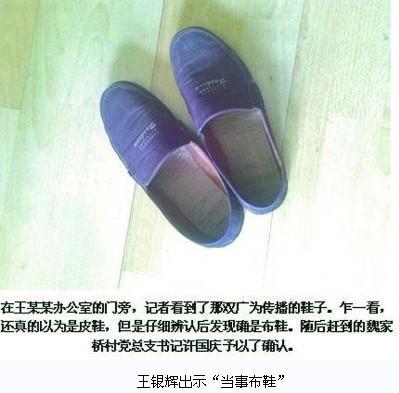 余姚三七市镇干部王银辉的老布鞋