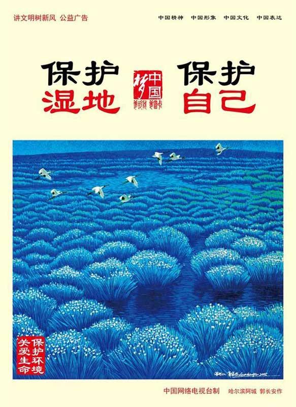 《保护湿地 保护自己》哈尔滨阿城 郭长安作