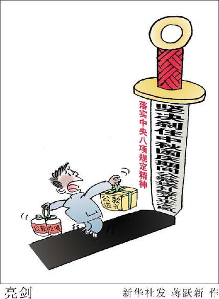 中央纪委发出通知要求严禁公款购买印制寄送贺年卡等物品