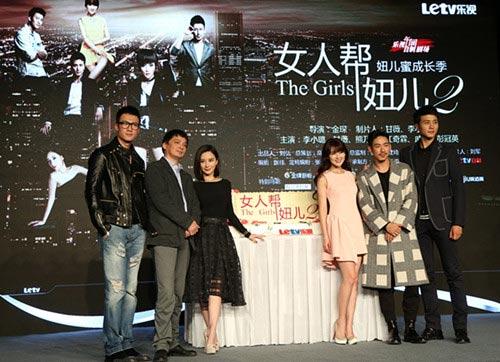 《女人帮妞儿2》在京发布 电影标准打造精品网