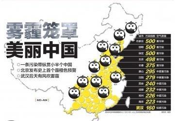 """连日的雾霾笼罩了半个中国,这是网友绘制的""""雾霾示意图""""。"""