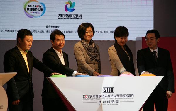 领导嘉宾共同启动2013CCTV网络模特大赛总决赛暨颁奖盛典及成都时尚周