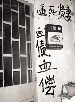 """王菲父母家门口被网友""""涂鸦""""。"""