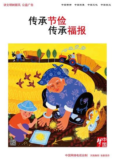 中国梦的实现力量