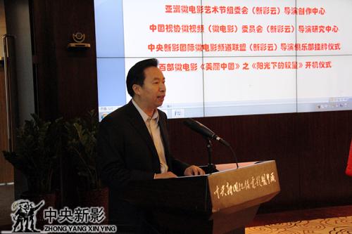 新影集团副总裁、总编辑郭本敏主持活动