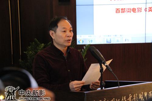 """中国电视艺术家协会微视频(微电影)委员会副会长吕新景宣读""""同意成立(新彩云)导演创作中心""""批复文件"""