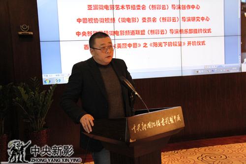 北京电影学院导演系主任王瑞作主题讲话