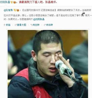 """张晶""""误将""""北京小贩崔英杰认作丈夫夏俊峰"""